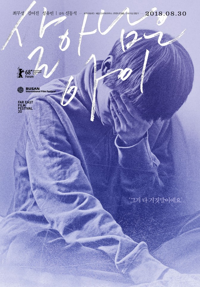 Akbank Sanat'ta Kore Film Günleri başlıyor